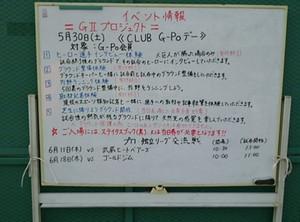 Cdsc_2010club_gpo